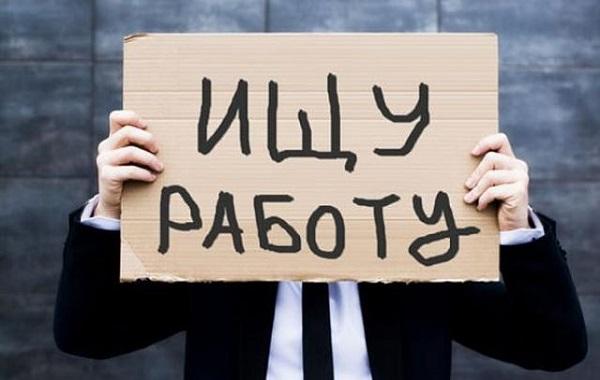Краткие рекомендации при поиске работы и трудоустройстве