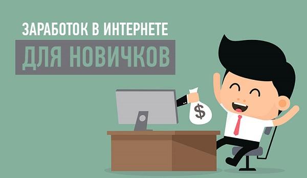 Как заработать в Интернете новичку?