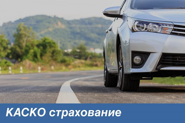 Страхование автомобиля полисом КАСКО