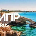 Почему туристы отдают предпочтение Кипру?