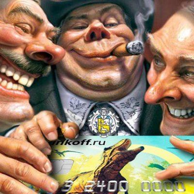 Россияне считают банкиров несправедливыми